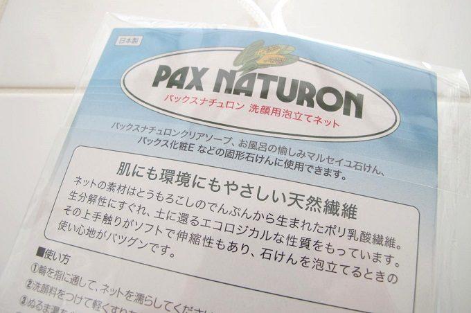 パックスナチュロン 洗顔用泡立てネット 特徴