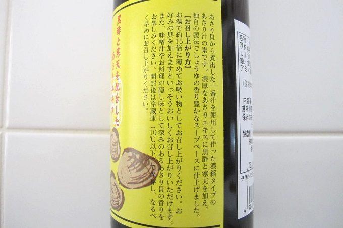 濃縮 あさり汁 レシピ
