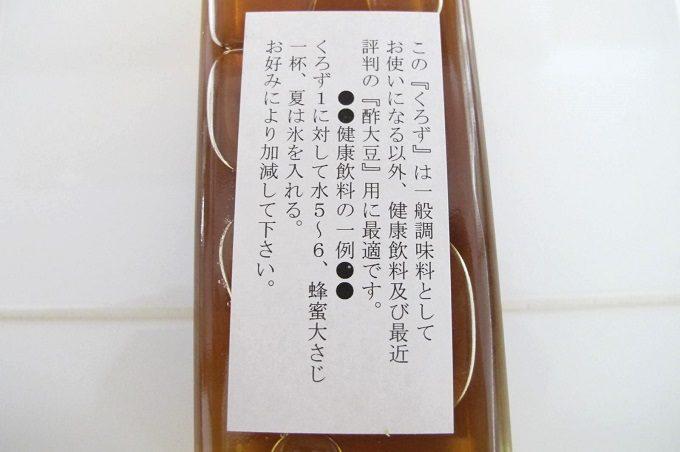 那智黒米寿 健康飲料のレシピ
