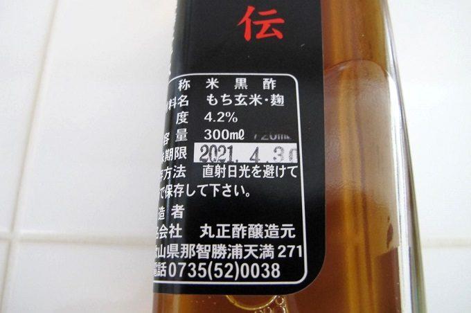 那智黒米寿 原材料