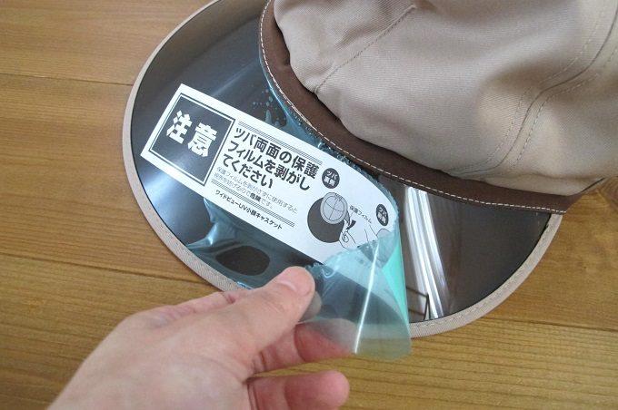 コジット ワイドビューUV小顔キャスケット 保護フィルムを剥がす