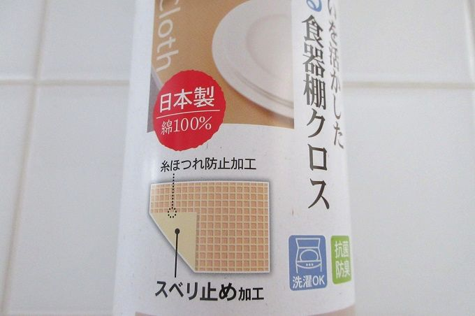 食器棚シート 日本製