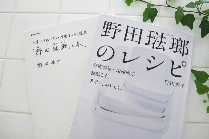 野田琺瑯の本2冊