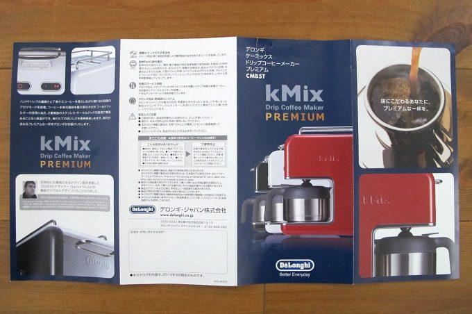 デロンギ ケーミックスcmb5tパンフレット表
