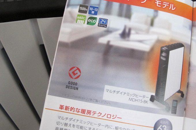 デロンギ マルチダイナミックヒーター グッドデザイン賞受賞