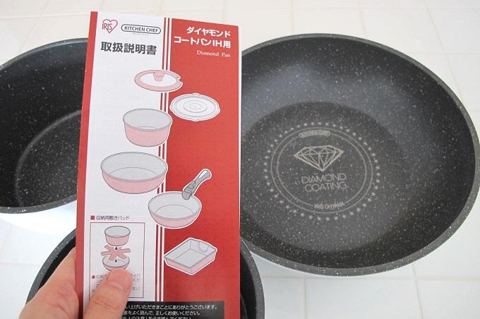 ダイヤモンドコートパン 取扱説明書