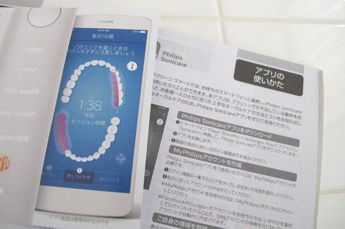 フィリップス ソニッケアー ダイヤモンドクリーン スマート アプリ