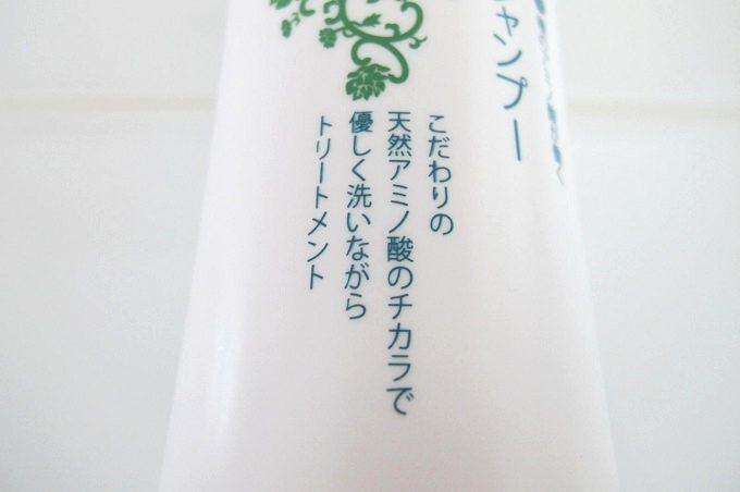 グリーンノート 自然葉シャンプー 天然アミノ酸