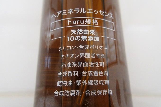 haru ヘアミネラルエッセンス 規格