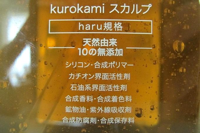 haru kurokamiスカルプ シャンプー 規格