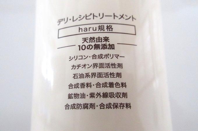 haru デリ レシピトリートメント 規格
