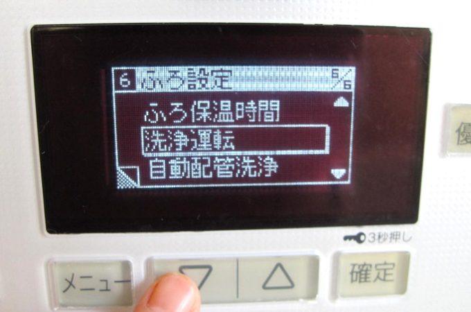 エコキュート 洗浄運転ボタン