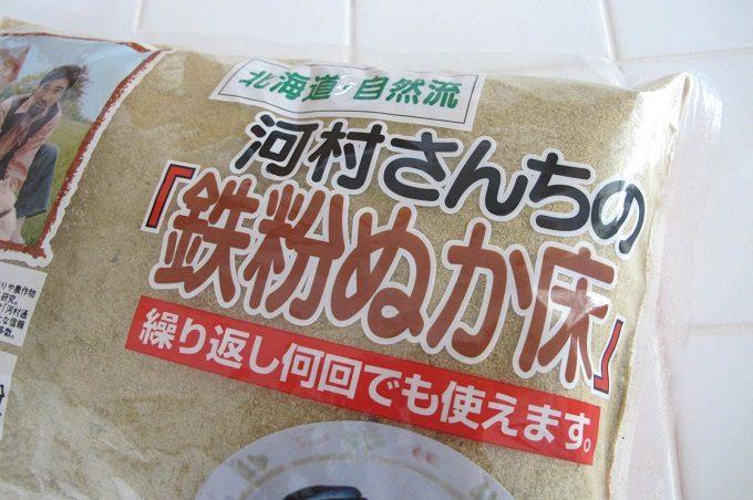 河村さんちの鉄粉ぬか床 特徴
