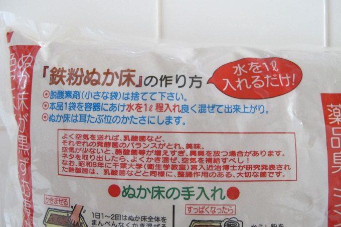 河村さんちの鉄粉ぬか床 作り方