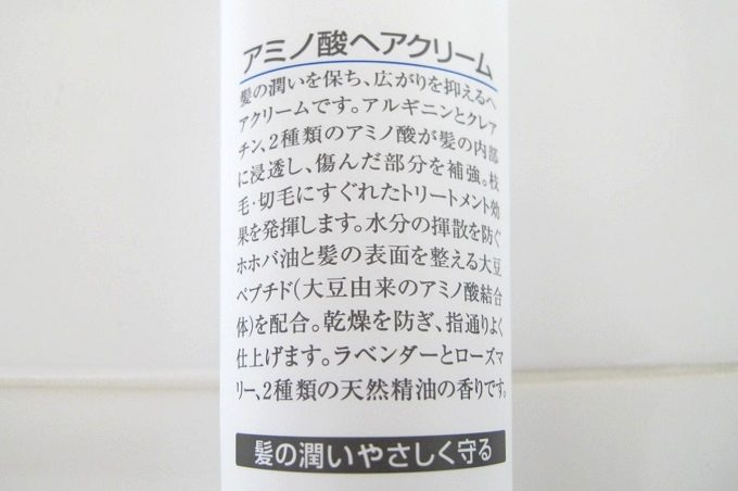 M-mark アミノ酸ヘアクリーム 特徴