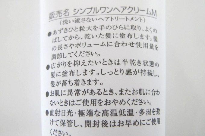 M-markアミノ酸ヘアクリーム 使い方