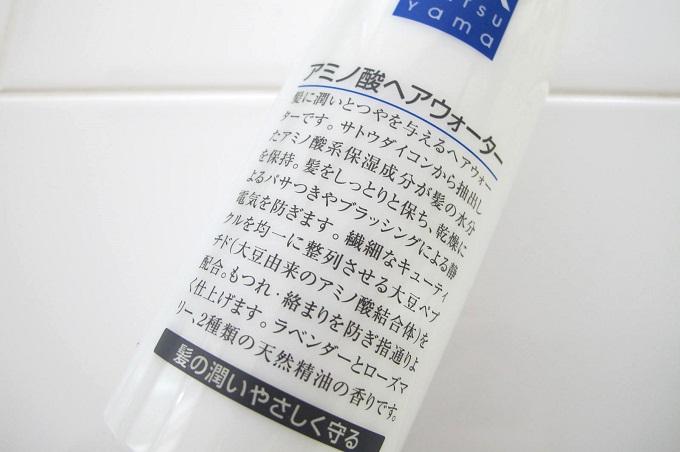 M-mark アミノ酸ヘアウォーター 特徴