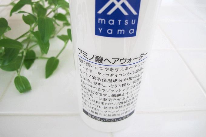 M-mark アミノ酸ヘアウォーター 2