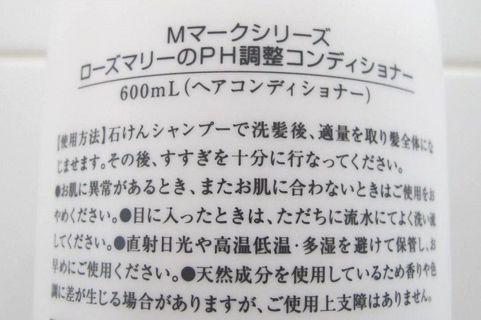 M-mark ローズマリーのPH調整コンディショナー やり方