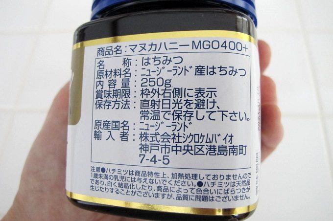 マヌカハニー mgo400 原材料
