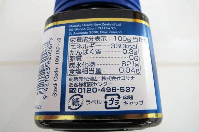 マヌカハニー mgo400 栄養成分