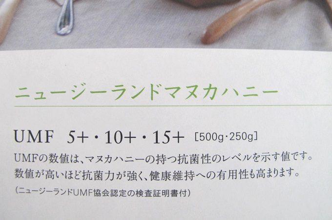 ハニーマザー マヌカハニー『食べ比べ』3本セット 3種類