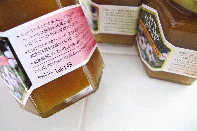 ハニーマザー マヌカハニー『食べ比べ』3本セット バッチNo