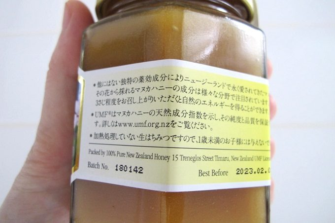マヌカハニー umf10 特徴