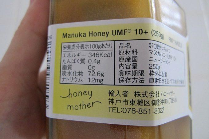 マヌカハニー umf10 原材料