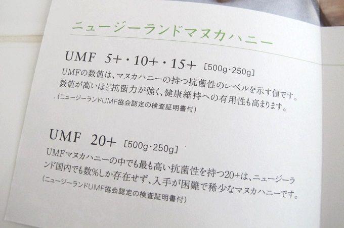 マヌカハニー umf10 ニュージーランド産