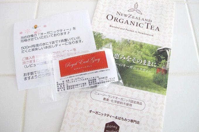 マヌカハニー umf10 オーガニック紅茶