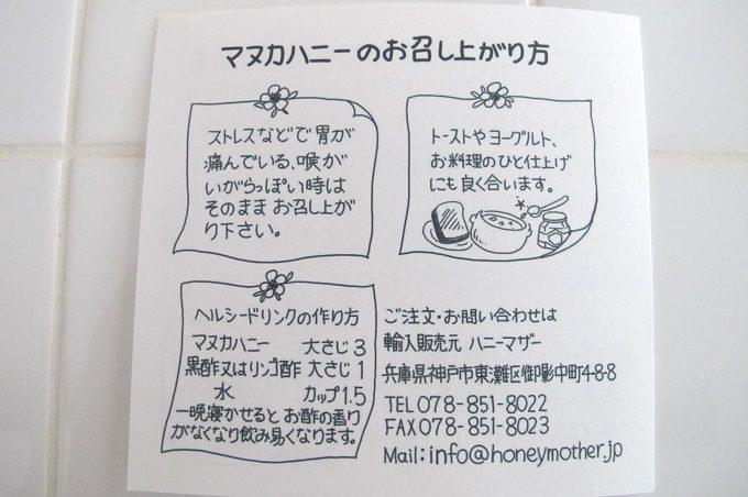 マヌカハニー umf10 レシピ