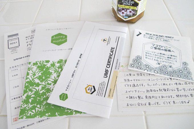 マヌカハニー umf10 セット