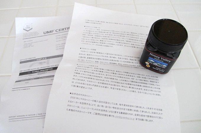 マヌカハニー umf15 品質証明書
