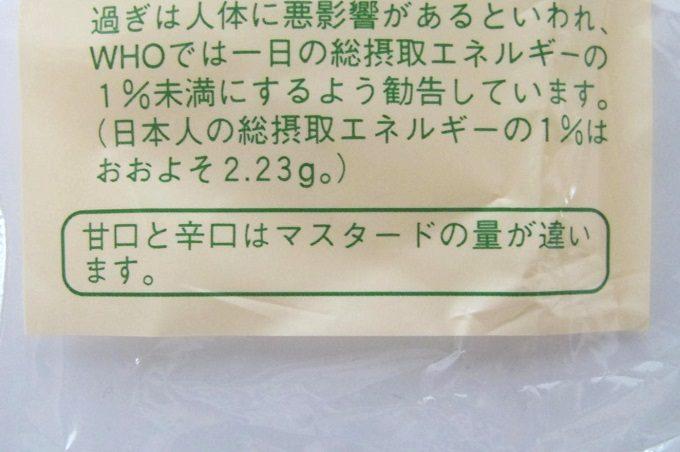 松田のマヨネーズ「甘口」と「辛口」の違い