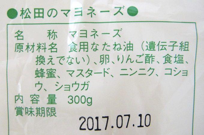 松田のマヨネーズ原材料