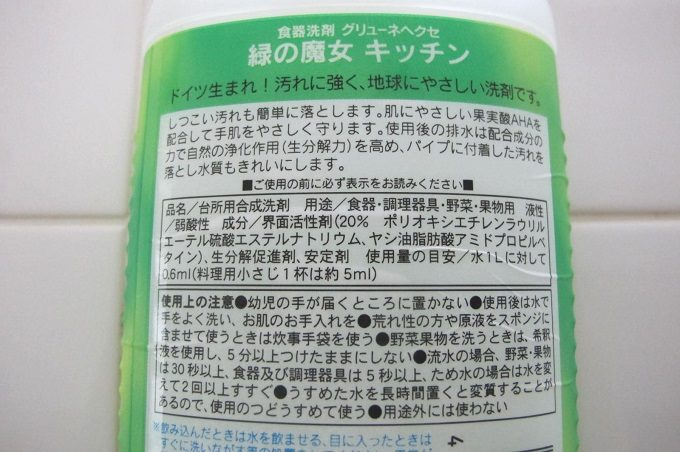 緑の魔女 キッチン 取扱説明書