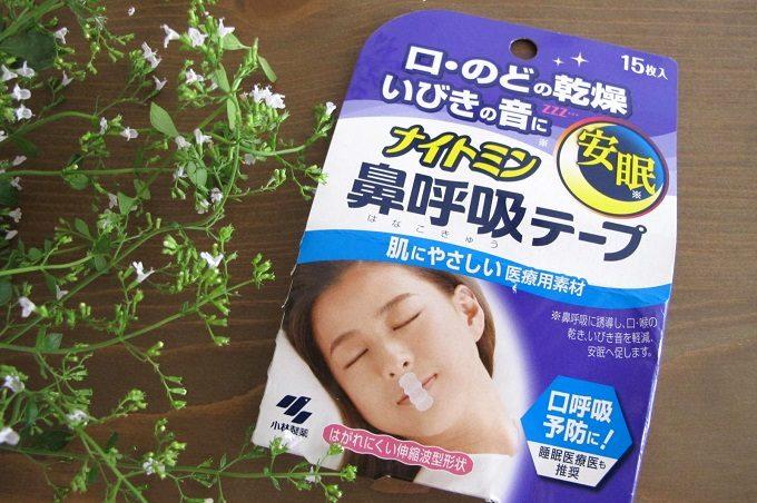 ナイトミン 鼻呼吸テープ