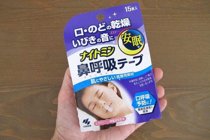 ナイトミン 鼻呼吸テープを手に持ったところ