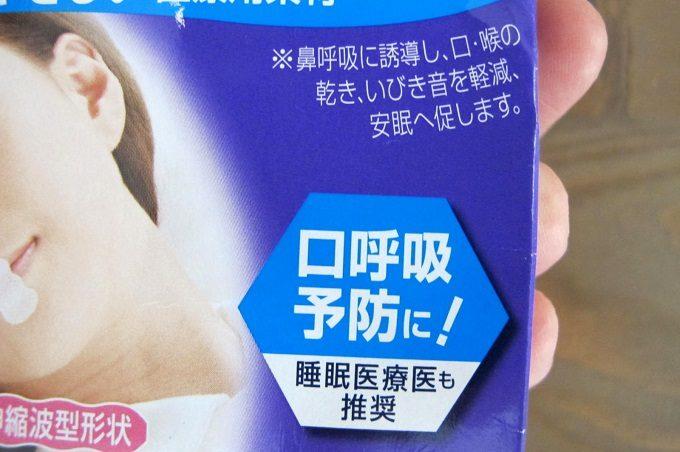 ナイトミン 鼻呼吸テープ 口呼吸予防