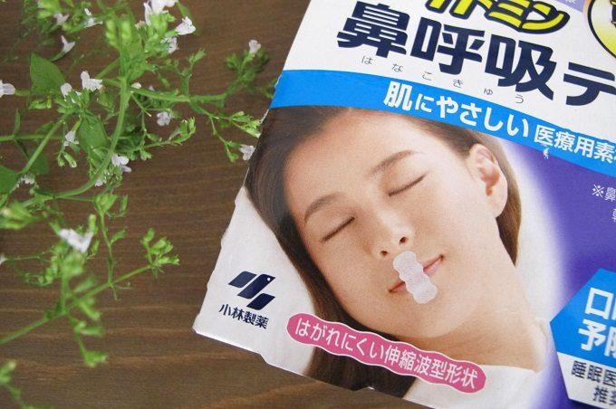ナイトミン 鼻呼吸テープ2