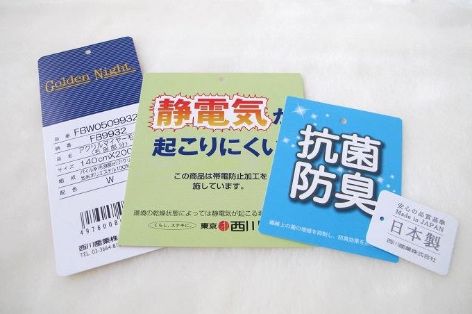 東京西川 ホワイト毛布プレミアム 静電気防止 抗菌防臭