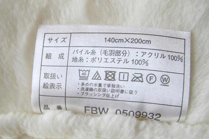 東京西川 ホワイト毛布プレミアム 洗濯表示