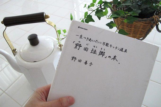 一生つきあいたい万能キッチン道具「野田琺瑯」の本。
