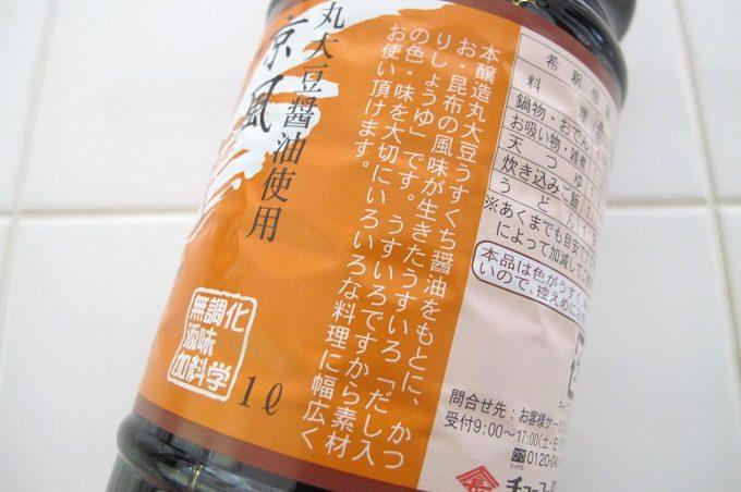 チョーコー 京風だしの素うすいろ 料理応用