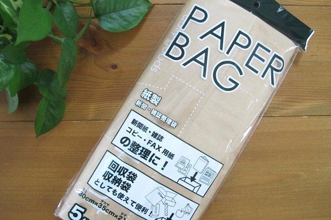 紙製新聞・雑誌整理袋