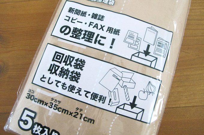 紙製新聞・雑誌整理袋 用途