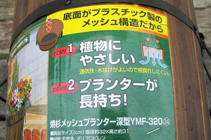 焼杉メッシュプランター 特徴