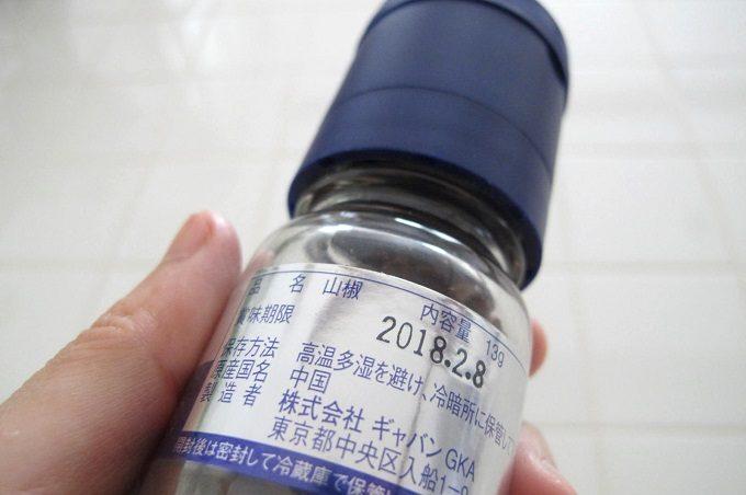 GABAN グルメミル 四川赤山椒の原材料