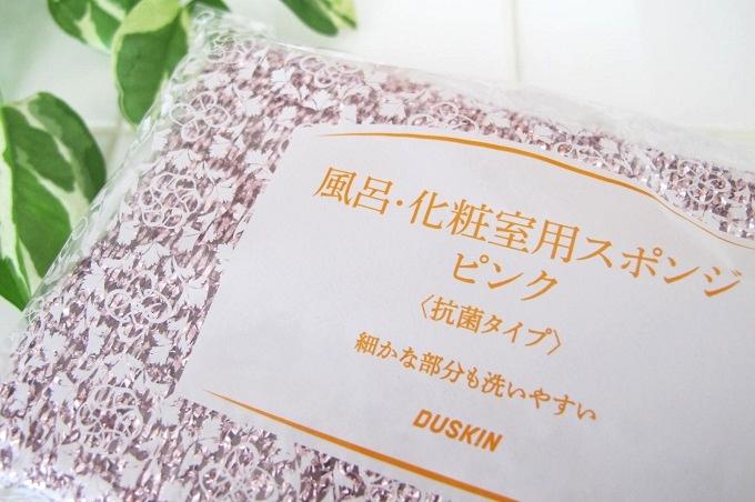 ダスキン 風呂・化粧室用スポンジ パッケージ
